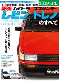 ニューモデル速報 歴代シリーズ AE86レビン/トレノのすべて