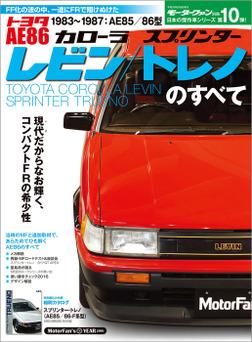 ニューモデル速報 歴代シリーズ AE86レビン/トレノのすべて-電子書籍