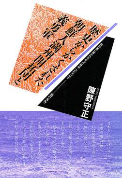 歴史からかくされた朝鮮人満州開拓団と義勇軍-電子書籍