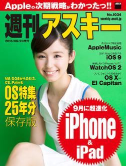 週刊アスキー No.1034 (2015年6月23日発行)-電子書籍