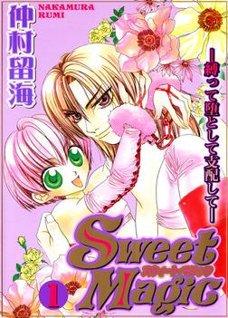 Sweet Magic―縛って堕として支配して―1-電子書籍