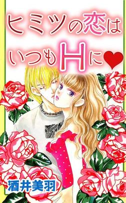 ヒミツの恋はいつもHに-電子書籍