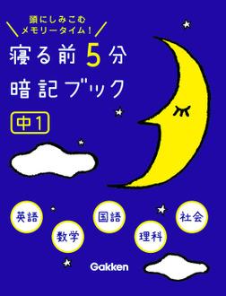 中1 英語・数学・国語・理科・社会-電子書籍