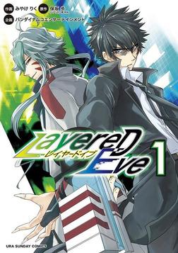 LayereD Eve(1)-電子書籍