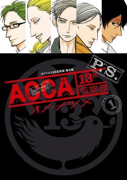 ACCA13区監察課 P.S. 1巻-電子書籍