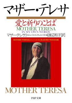 マザー・テレサ 愛と祈りのことば-電子書籍