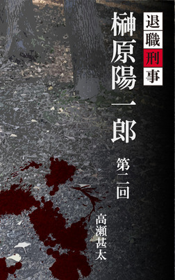 退職刑事 榊原陽一郎 第二回-電子書籍
