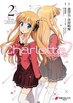 Charlotte(2)-電子書籍