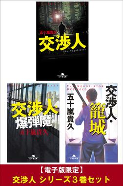 【電子版限定】交渉人 シリーズ3巻セット-電子書籍