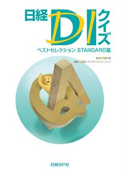 日経DIクイズ ベストセレクション STANDARD篇-電子書籍