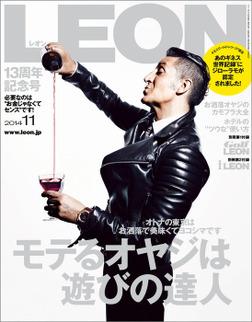 LEON 2014年 11月号-電子書籍