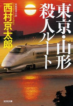 東京・山形殺人ルート-電子書籍