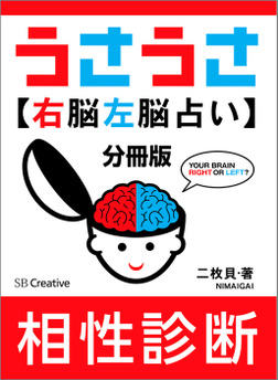 [分冊版]うさうさ~右脳左脳占い~相性診断-電子書籍