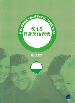 使える日常英語表現(CDなしバージョン)-電子書籍