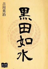 黒田如水(オリオンブックス)