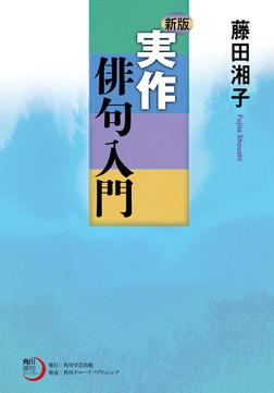 新版 実作俳句入門-電子書籍