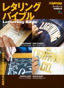別冊Lightning Vol.158 レタリングバイブル-電子書籍