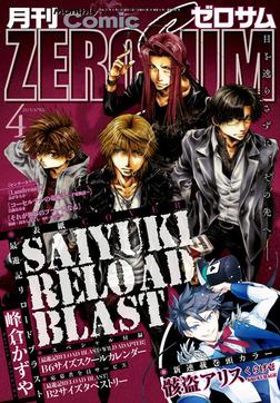 Comic ZERO-SUM (コミック ゼロサム) 2015年4月号[雑誌]-電子書籍