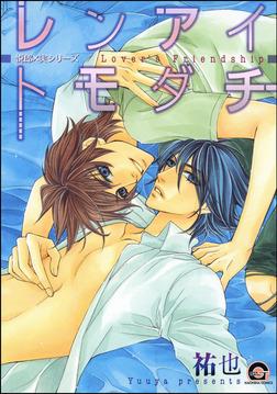 レンアイトモダチ悦郎×実シリーズ7-電子書籍