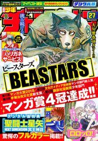 週刊少年チャンピオン2018年27号