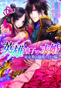 英雄皇子の求婚 巫女姫は溺愛の宮で喘ぐ-電子書籍