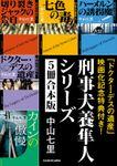 【「ドクター・デスの遺産」映画化記念特典付き!】刑事犬養隼人シリーズ5冊合本版