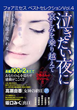 フォアミセス ベストセレクション 2016年Vol.4 泣きたい夜に 哀しみを乗り越えて-電子書籍