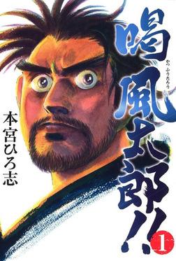 喝風太郎!! 1-電子書籍