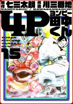 4P田中くん 15巻-電子書籍