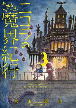 ニコラのおゆるり魔界紀行 3-電子書籍