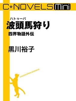 C★NOVELS Mini 波頭馬狩り 四界物語外伝-電子書籍