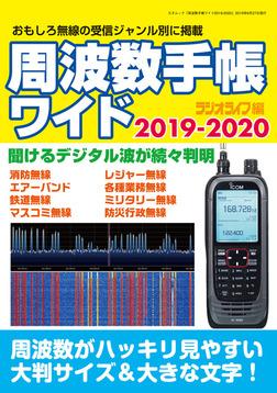 周波数手帳ワイド2019-2020-電子書籍