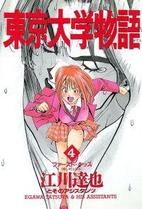東京大学物語 第4巻