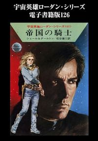 宇宙英雄ローダン・シリーズ 電子書籍版126 影たちの攻撃
