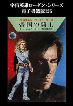 宇宙英雄ローダン・シリーズ 電子書籍版126 影たちの攻撃-電子書籍