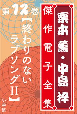 栗本薫・中島梓傑作電子全集12 [終わりのないラブソング II]-電子書籍
