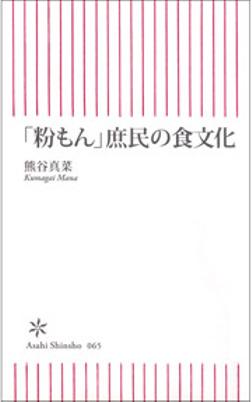 「粉もん」庶民の食文化-電子書籍