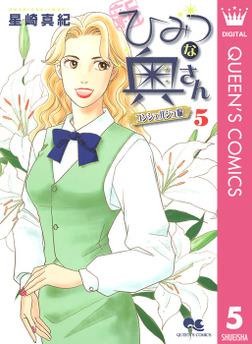新ひみつな奥さん 5 ―コンシェルジュ編―-電子書籍