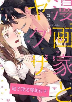 漫画家とヤクザ1【電子限定漫画付き】-電子書籍