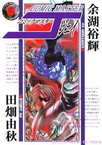 コミックマスターJ / 6