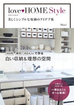 love HOME Style 美しくシンプルな収納のアイデア集-電子書籍