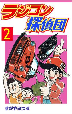 ラジコン探偵団 2-電子書籍