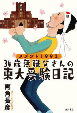 メメント1993 34歳無職父さんの東大受験日記-電子書籍