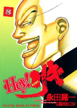Hey! リキ / 8-電子書籍