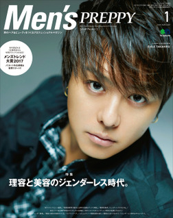 Men's PREPPY 2018年1月号-電子書籍