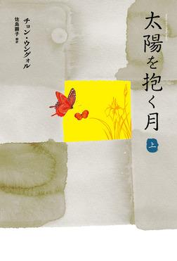 太陽を抱く月(上)-電子書籍