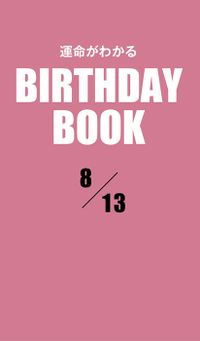 運命がわかるBIRTHDAY BOOK  8月13日