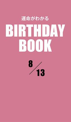 運命がわかるBIRTHDAY BOOK  8月13日-電子書籍