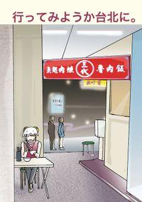 行ってみようか台北に。