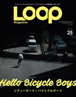 LOOP Magazine Vol.25-電子書籍